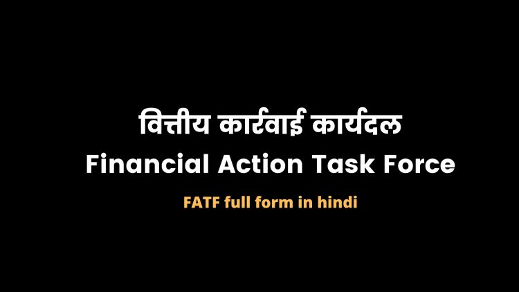 Read more about the article FATF in hindi/financial action task force upsc in hindi 2020