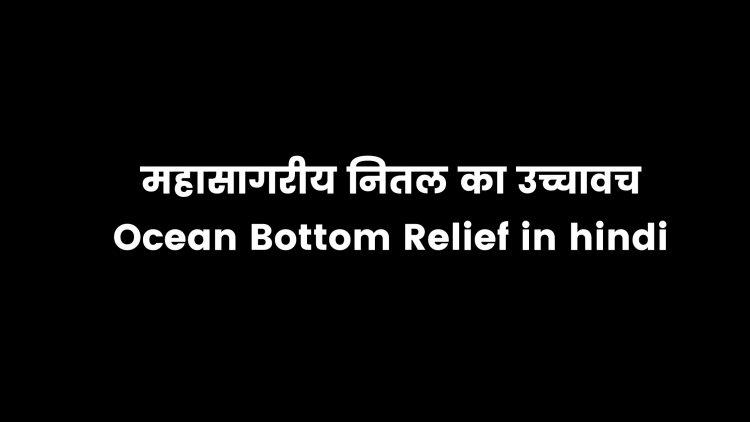 Ocean bottom relief in hindi/mahasagariya nital kya hai?