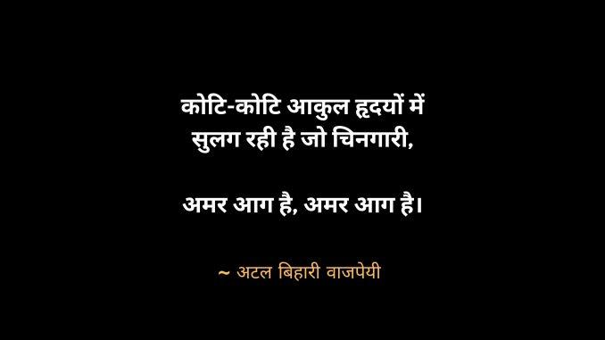 कोटि कोटि आकुल हृदयों में सुलग रही है जो चिनगारी, अमर आग है, अमर आग है कविता, amar aag hai, amar aag hai kavita by Atal Bihari Vajpayee, amar aag hai poem
