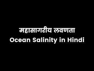 Ocean salinity in hindi, Ocean salinity upsc in hindi, लवणता की परिभाषा, महासागरीय लवणता किसे कहते हैं?, महासागरीय लवणता को प्रभावित करने वाले कारक
