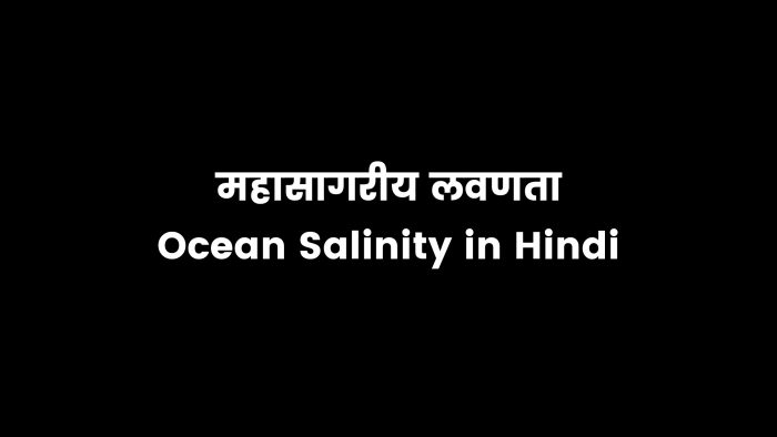 Important facts about Ocean salinity upsc in hindi