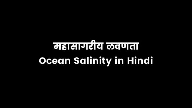 You are currently viewing Important GK facts Ocean salinity upsc in hindi