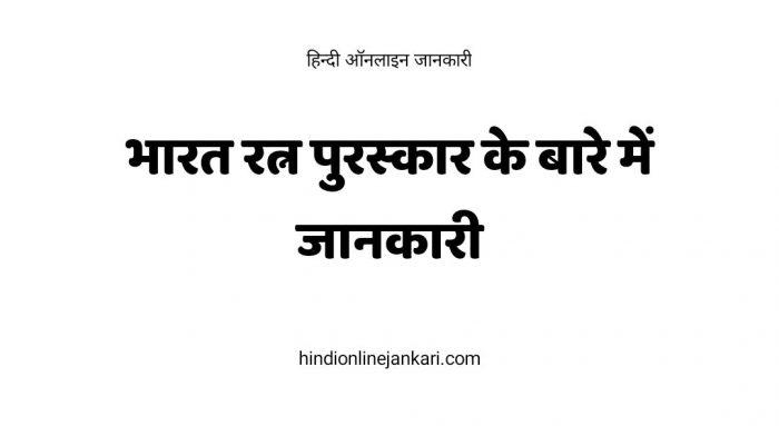भारत रत्न विजेता लिस्ट 2021, bharat ratna award list in india, bharat ratna list 2021, bharat ratna winners 2021, bharat ratna 2021 list, first bharat ratna