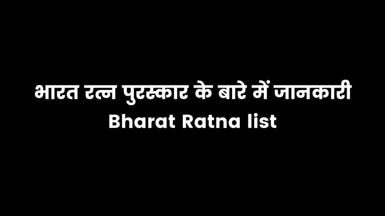Read more about the article Bharat Ratna award list in india 2021 important facts