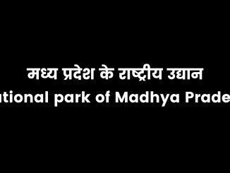 मध्यप्रदेश के राष्ट्रीय उद्यान gk 2020, national park of madhya pradesh in hindi 2020, list of national park of mp 2020, मध्यप्रदेश के राष्ट्रीय उद्यान की सूची