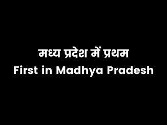 मध्य प्रदेश में प्रथम 2020, first in madhya pradesh in hindi 2020, first in mp gk, मध्य प्रदेश के प्रथम मुख्यमंत्री कौन थे, मध्य प्रदेश की प्रथम महिला