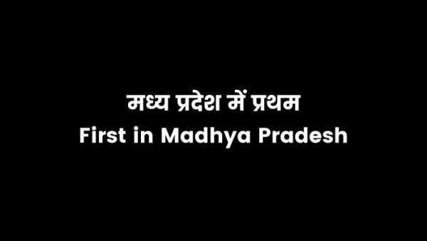 Important First in madhya pradesh (MP) in hindi 2020