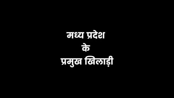You are currently viewing Important Madhya Pradesh ke Pramukh Khiladi