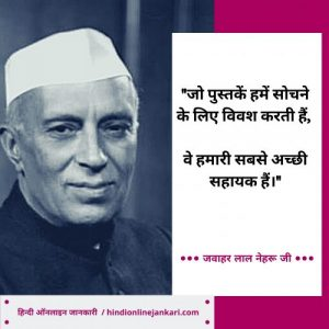 Pandit Jawaharlal Nehru quotes in Hindi, children's day quotes by Nehru in hindi, slogan of Jawaharlal Nehru in hindi, जवाहरलाल नेहरु के विचार