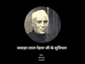 Pandit Jawaharlal Nehru quotes in Hindi, children's day quotes by Nehru in hindi, Jawaharlal Nehru quotes on children's day in hindi, जवाहरलाल नेहरु के विचार