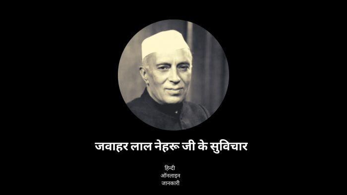 Pandit Jawaharlal Nehru quotes in Hindi, children's day quotes by Nehru in hindi, Jawaharlal Nehru quotes on children's day in hindi, जवाहरलाल नेहरु के विचार