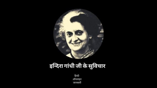 Read more about the article 25 + famous Indira Gandhi quotes in Hindi