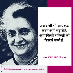 इंदिरा गांधी के विचार, indira gandhi quotes in hindi, motivational quotes in hindi by indira gandhi, indira gandhi ke suvichar, indira gandhi thoughts in hindi