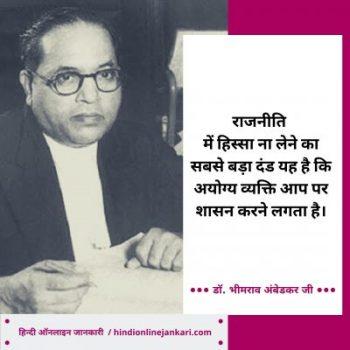 Dr. BR Ambedkar quotes in Hindi, Bhimrao Ambedkar quotes in Hindi, Bhimrao Ambedkar ke Anmol Vachan, Baba Saheb ke suvichar, डॉ भीमराव अंबेडकर के सुविचार