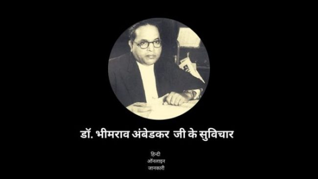 Dr. BR Ambedkar quotes in Hindi, Bhimrao Ambedkar quotes in Hindi, Bhimrao Ambedkar ke Anmol Vachan, Baba Saheb ke suvichar, डॉ भीमराव अंबेडकर के सुविचार