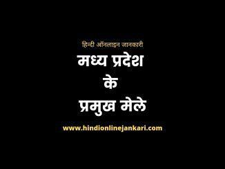 मध्य प्रदेश के प्रमुख मेले, mp ke mele gk in hindi, mp mela list in hindi, mp fairs list, fairs of madhya pradesh, मध्य प्रदेश में मेले, madhya pradesh ke mele