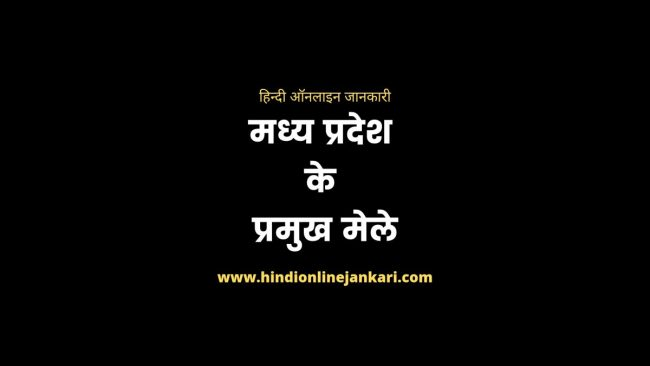 Read more about the article Important mp ke mele gk in hindi
