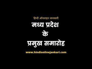 madhya pradesh ke Pramukh samaroh, मध्य प्रदेश के प्रमुख समारोह, मध्य प्रदेश के प्रमुख सांस्कृतिक समारोह, ceremonies in madhya pradesh in hindi