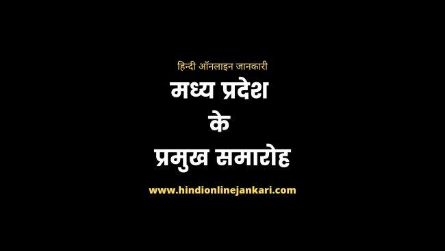 Madhya Pradesh ke pramukh samaroh 2021