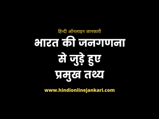 bharat ki jansankhya kitni hai 2020, census of india 2011 in hindi, bharat ki janganana 2011, population of india 2011 in hindi, bharat ki jansankhya 2011