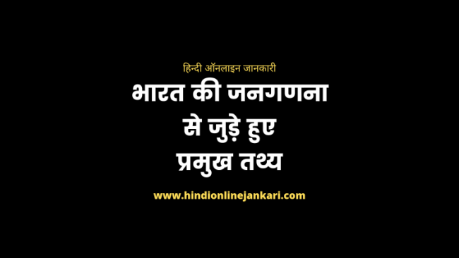 Read more about the article bharat ki jansankhya kitni hai Important census of india 2011