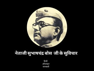 नेताजी सुभाष चंद्र बोस के विचार, netaji subhash chandra bose quotes in hindi, subhas chandra bose quotes in hindi, subhash chandra bose jayanti 2021 images