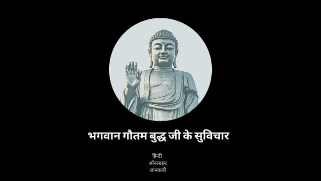 Read more about the article 50 + Famous Lord Mahatma Gautam Buddha quotes in Hindi