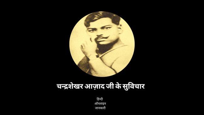 चंद्रशेखर आजाद के विचार, चन्द्रशेखर आजाद के नारे, chandra shekhar azad quotes in hindi, chandra shekhar azad slogan in hindi, chandra shekhar azad jayanti quotes in hindi