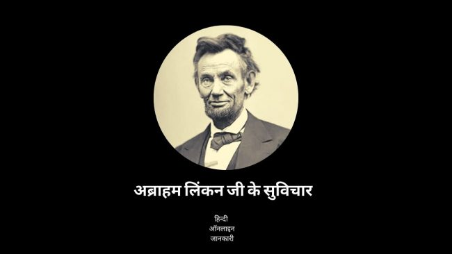 25 + Famous Abraham Lincoln quotes in Hindi
