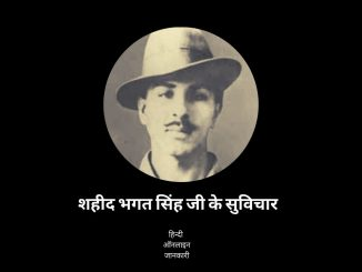 Shaheed Bhagat Singh quotes in Hindi, शहीद भगत सिंह के विचार, sardar Bhagat Singh quotes in Hindi, भगत सिंह के नारे, 23 march Shaheed diwas quotes in hindi