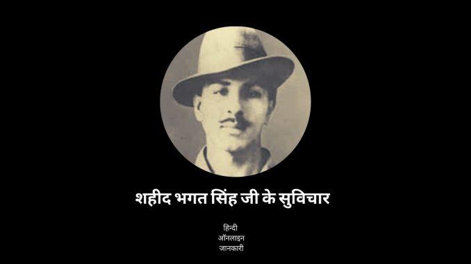 Shaheed Bhagat Singh quotes in Hindi, शहीद भगत सिंह के विचार, sardar Bhagat Singh quotes in Hindi, भगत सिंह के नारे, 23 march Shaheed diwas quotes in hindi