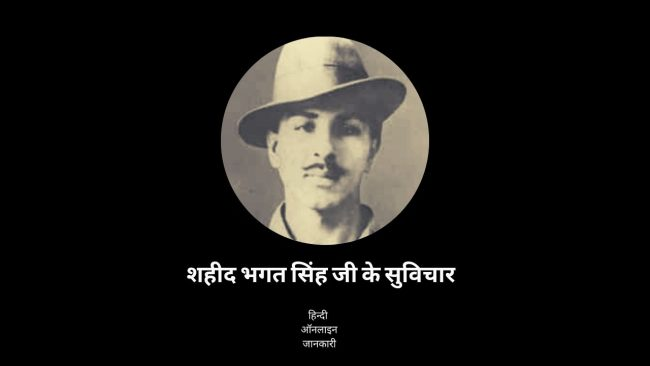 30 + famous Shaheed Bhagat singh quotes in hindi
