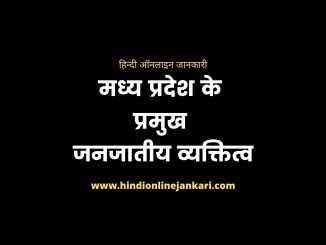 मध्य प्रदेश के प्रमुख जनजातीय व्यक्तित्व, madhya pradesh ke Pramukh Janjatiya vyaktitva, tribal personalities of madhya pradesh, tribal personalities of mp