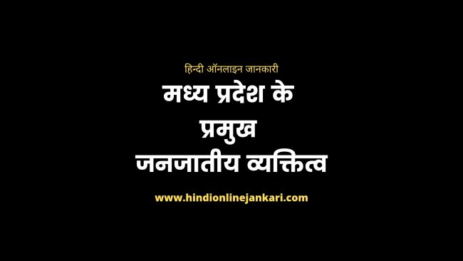 You are currently viewing Famous Tribal personalities of madhya pradesh in hindi 2021