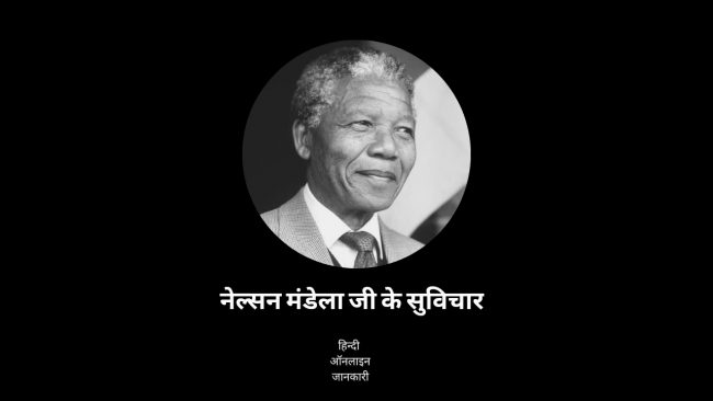 Read more about the article 35 + Famous Nelson Mandela quotes in Hindi