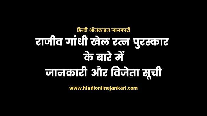 Rajiv Gandhi Khel Ratna award in hindi, राजीव गांधी खेल रत्न पुरस्कार 2020, Rajiv Gandhi Khel Ratna award 2020 winner list, राजीव गांधी खेल रत्न अवॉर्ड 2020
