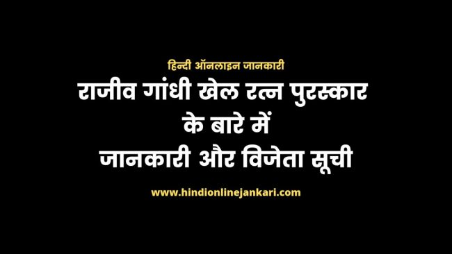 Rajiv Gandhi Khel Ratna award in hindi 2020 winner list