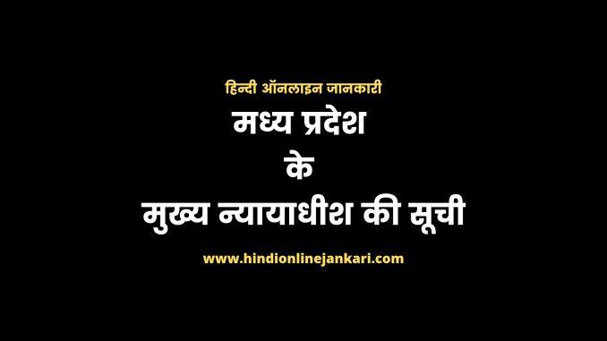 मध्य प्रदेश के मुख्य न्यायाधीश की सूची, madhya pradesh ke mukhya nyayadhish list in hindi, mp ke mukhya nyayadhish list, mp high court chief justice list