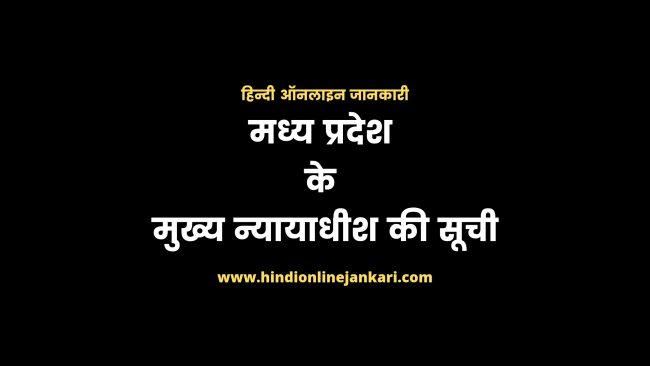 Madhya Pradesh ke Mukhya Nyayadhish list in hindi 2021