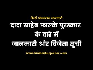 दादा साहेब फाल्के पुरस्कार, Dada Saheb phalke award in hindi with winner list 2021, dada saheb phalke puraskar list 2021, दादा साहेब फाल्के अवार्ड लिस्ट 2021