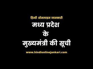 मध्य प्रदेश के मुख्यमंत्री की सूची, madhya Pradesh ke mukhyamantri, मध्य प्रदेश के मुख्यमंत्री कौन है, madhya pradesh cm list in hindi
