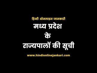 मध्य प्रदेश के राज्यपालों की लिस्ट, madhya pradesh ke rajyapal, मध्य प्रदेश के राज्यपाल कौन है 2021, Governor of madhya pradesh in hindi, Governor of mp