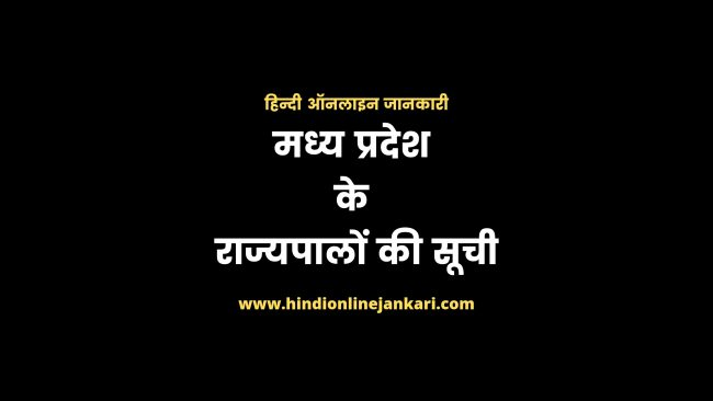 Read more about the article Madhya pradesh ke Rajyapal list in hindi 2021
