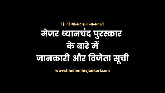 Major Dhyan Chand award in hindi, मेजर ध्यानचंद अवार्ड लिस्ट 2020, मेजर ध्यानचंद पुरस्कार 2020 विजेता सूची, major dhyan chand award 2020 winner list in hindi