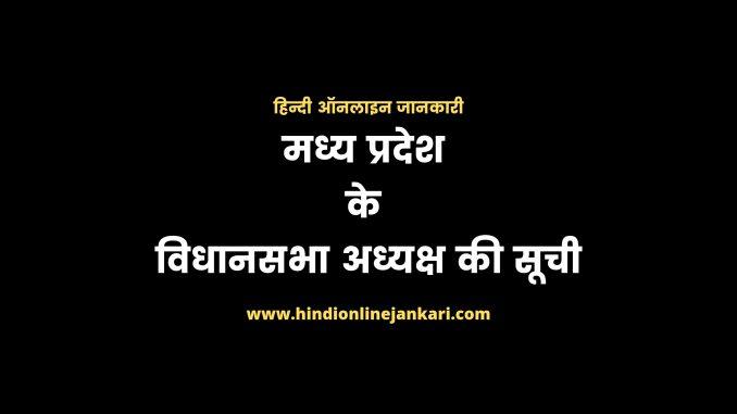 मध्य प्रदेश के विधानसभा अध्यक्ष 2021, madhya pradesh ke vidhan sabha adhyaksh list 2021, speaker of mp 2021, mp vidhan sabha speaker, mp vidhan sabha adhyaksh