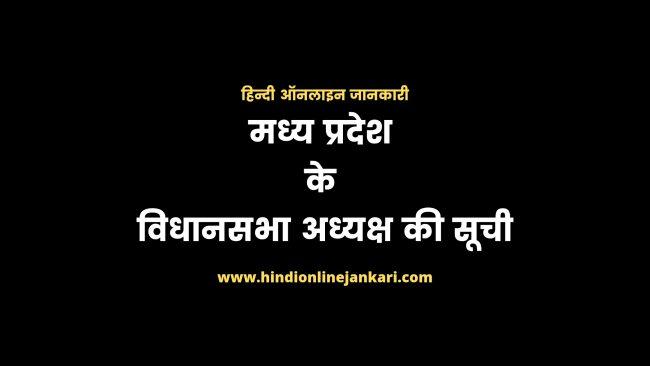 You are currently viewing Madhya Pradesh ke Vidhan Sabha adhyaksh list in hindi 2021