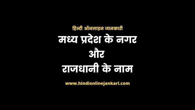 Madhya Pradesh ke Nagar aur Rajdhani ke naam