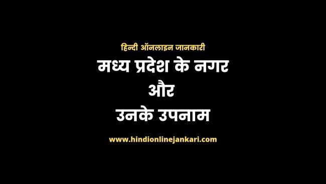 Famous Cities of Madhya Pradesh And Their Nickname