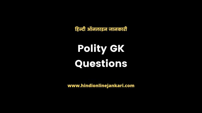 100 + Important Polity Questions in hindi