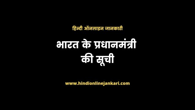 Read more about the article India PM List in Hindi 1947 to 2021